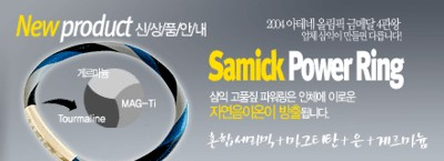 Samick Power Ring - Advert 2